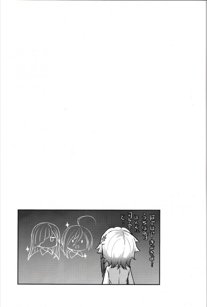 秋霜「この仕打ち…泣けてきちゃう…」