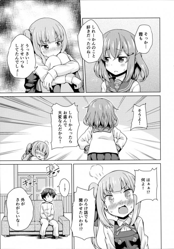 霞「クズ司令官っ…なんで…他の娘としてるのよ…!」