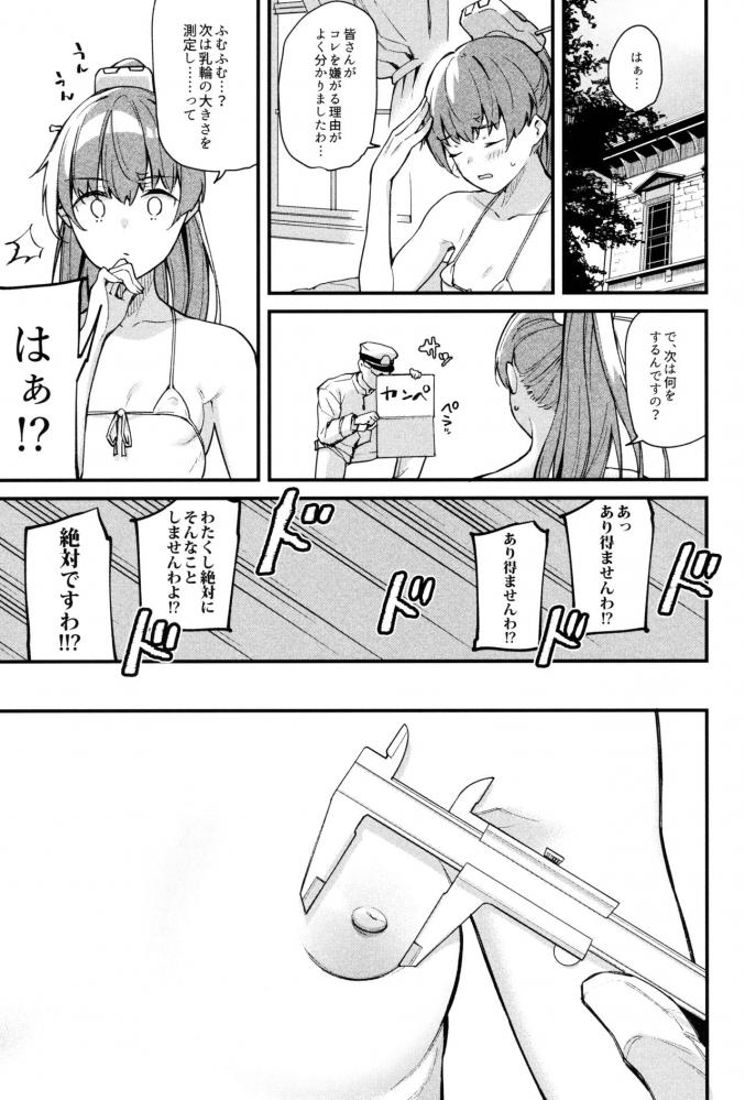 熊野「……何で突然撮影するんですの…」