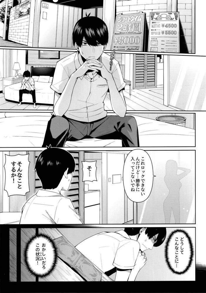 中野二乃「変なことでもする気じゃないのかしら?」