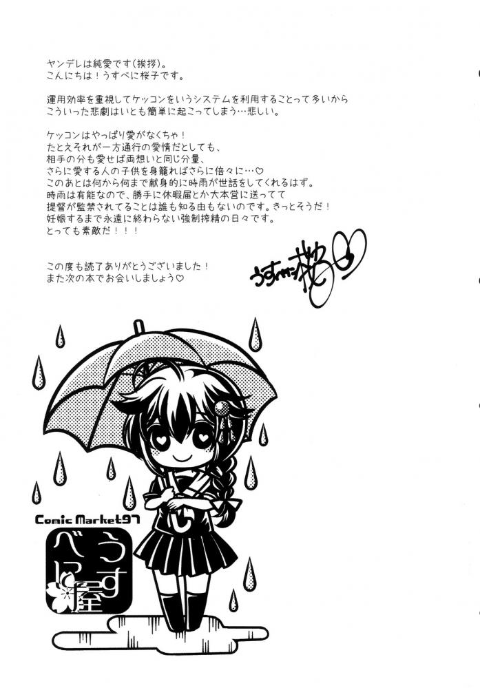時雨「嘘だ…嘘だ…嘘だ…嘘だ…」