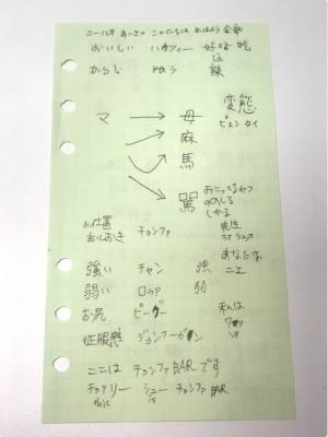 中国語で会話がしたい!