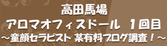 ヘッダー_高田馬場オフィスドール1回目