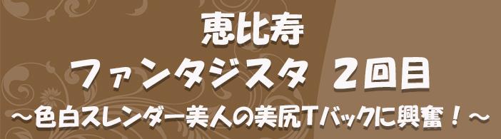 ヘッダー_大久保ファンタジスタ
