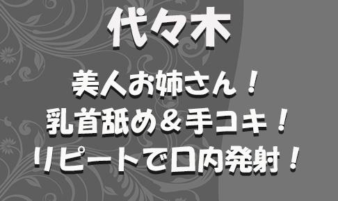 FC2用サムネイル_特別_新_リピートで口内発射