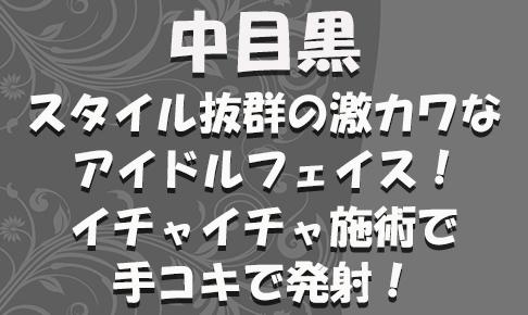 FC2用サムネイル_特別_新_スタイル抜群の激カワ