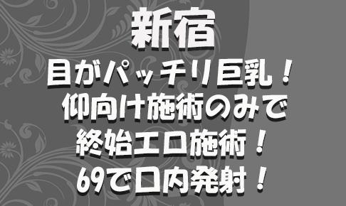FC2用サムネイル_特別_新_新宿_目がぱっちり巨乳