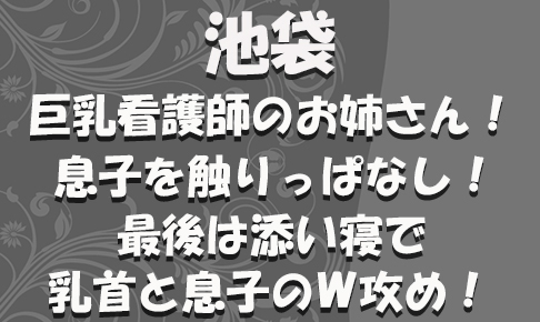 FC2用サムネイル_特別_新_巨乳看護師
