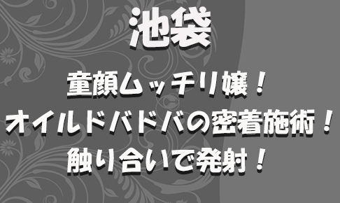 FC2用サムネイル_特別_新_童顔ムッチリ嬢