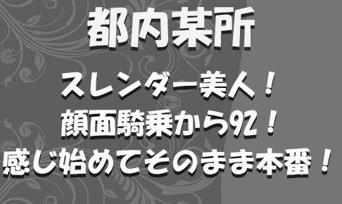 FC2用サムネイル_特別_新_スレンダー美人92