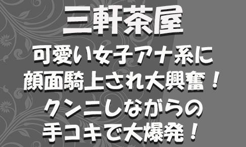 FC2用サムネイル_特別_新_可愛い女子アナ系