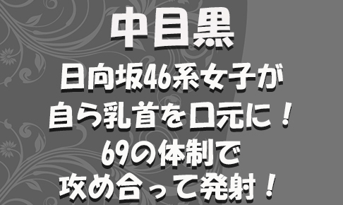 FC2用サムネイル_特別_新_日向坂46系女子