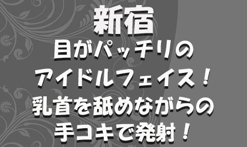 FC2用サムネイル_特別_新_目がパッチリのアイドルフェイス