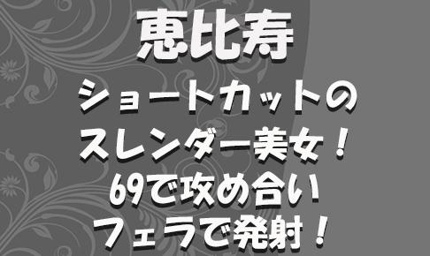 FC2用サムネイル_特別_新_200