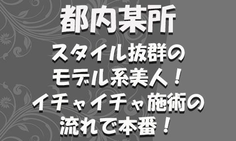 FC2用サムネイル_特別_新_201