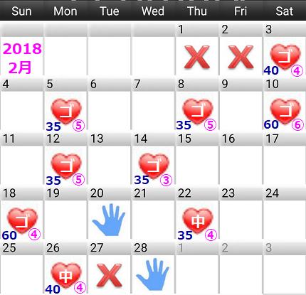 2018年2月