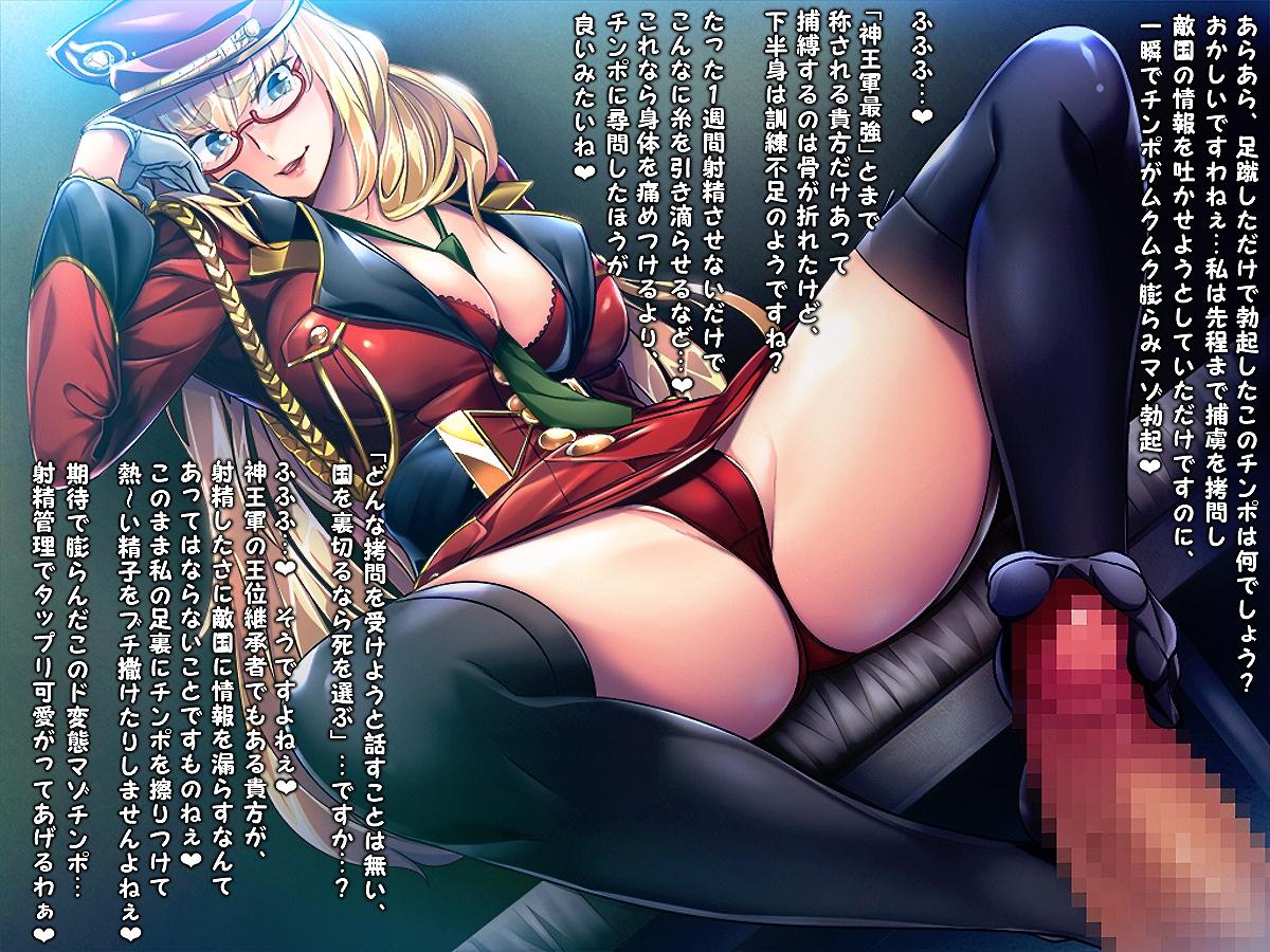 悪の女幹部 文字コラ エロ