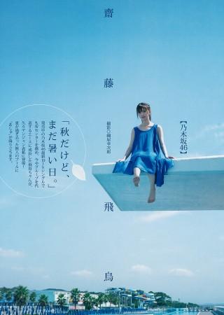 齋藤飛鳥の画像011