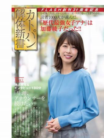 加藤綾子の画像091