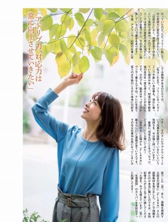 加藤綾子の画像093