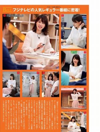 加藤綾子の画像094