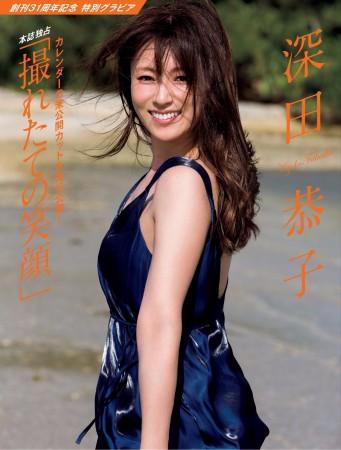 深田恭子の画像001