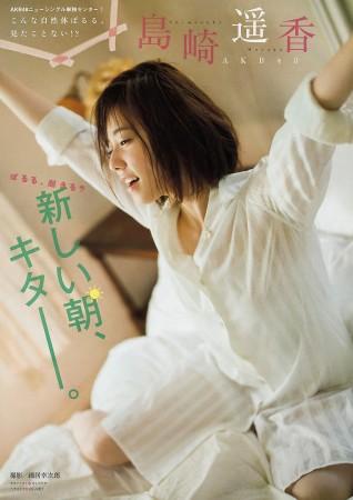 島崎遥香の画像001