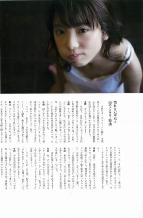 与田祐希の画像006