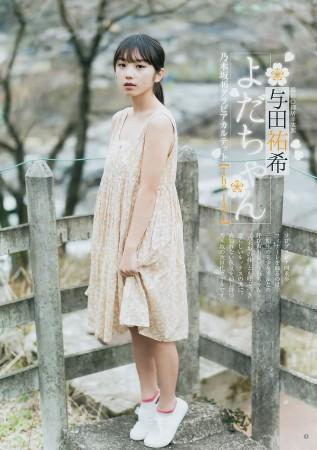 与田祐希の画像033
