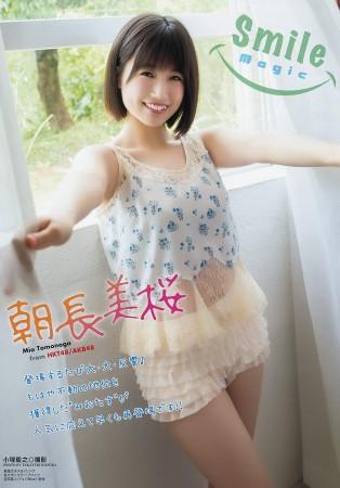 朝長美桜の画像005