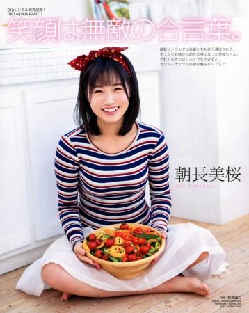 朝長美桜の画像035