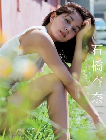 石橋杏奈の画像001