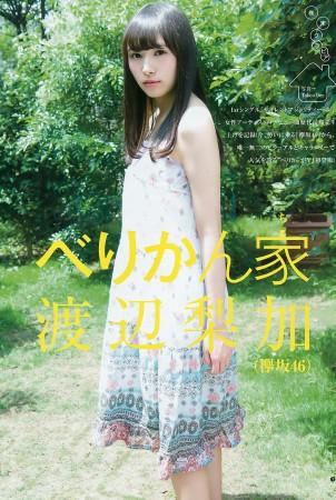 渡辺梨加の画像024
