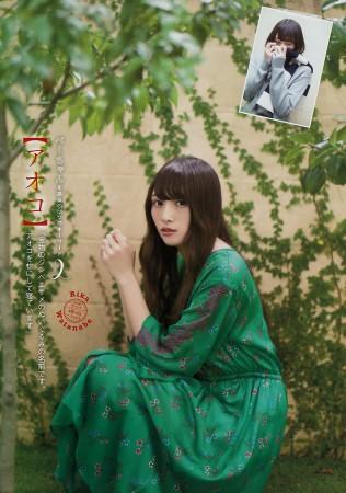 渡辺梨加の画像038