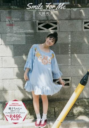 大園桃子の画像006
