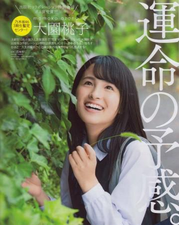 大園桃子の画像022