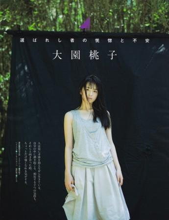 大園桃子の画像030