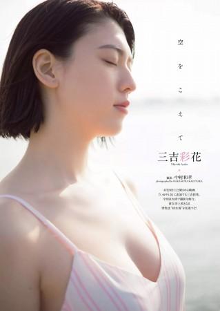 三吉彩花の画像002