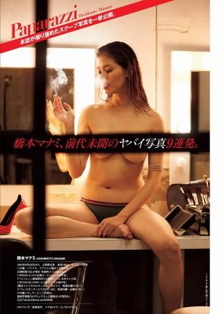 橋本マナミの画像008