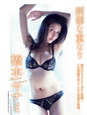 橋本マナミの画像023