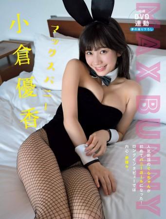小倉優香の画像009