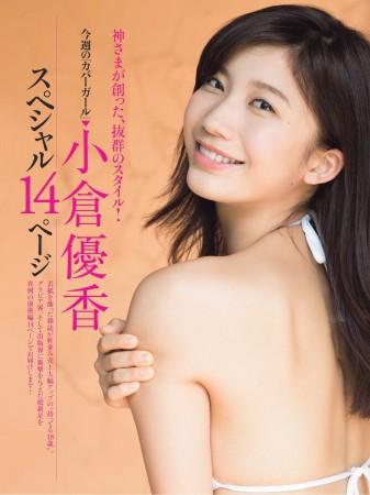 小倉優香の画像025