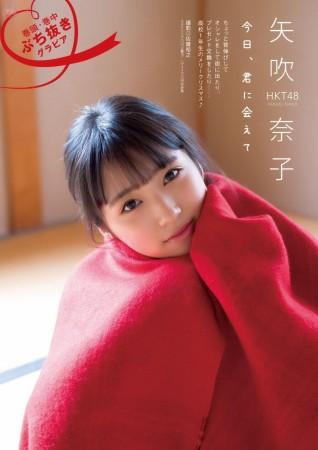 矢吹奈子の画像020