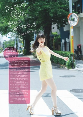 荻野由佳の画像011