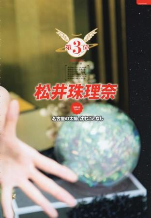 松井珠理奈の画像031