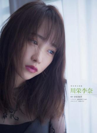 川栄李奈の画像009