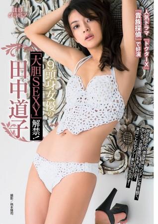 田中道子の画像018