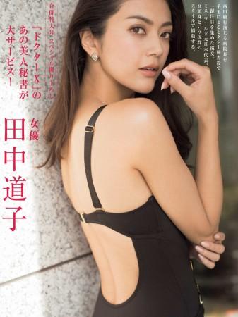 田中道子の画像026