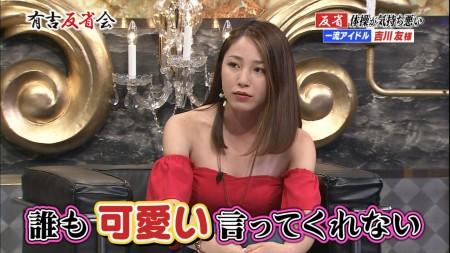 吉川友の画像007