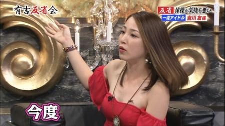 吉川友の画像027